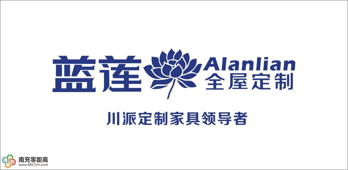 蓝莲最新logo.jpg
