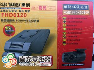 黑剑FHD6120双路超高清夜视王中王行车记录仪1.png