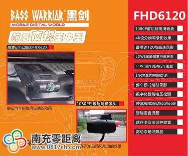 黑剑FHD6120双路超高清夜视王中王行车记录仪3.png
